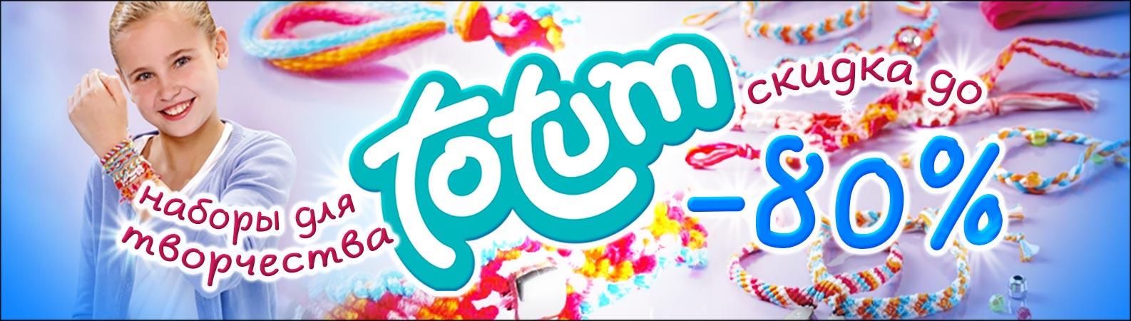 Акция -80% на наборы для творчества Totum