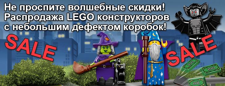 LEGO Распродажа