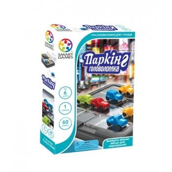 Настольная игра Smart Games Паркинг. Головоломка SG 434 UKR