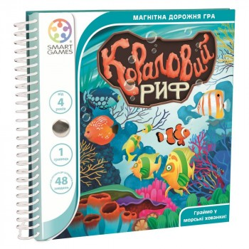 Smart Games Коралловый риф SGT 221 UKR