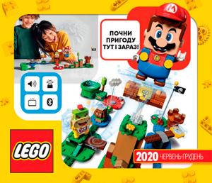 Каталог Лего 2020 pdf