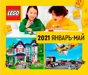 Каталог Лего 2021 pdf